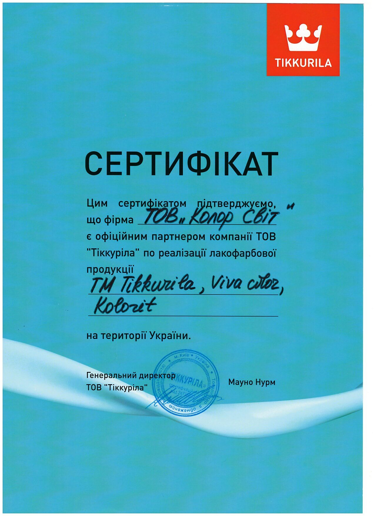 """Сертификат """"Официальный партнер"""""""