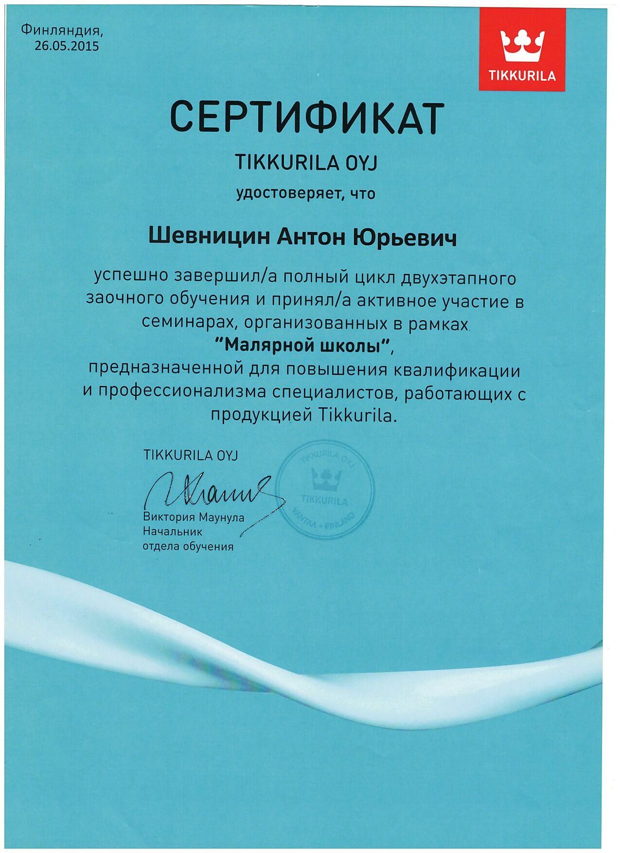 """Сертификат """"Малярная школа TIKKURILA"""""""