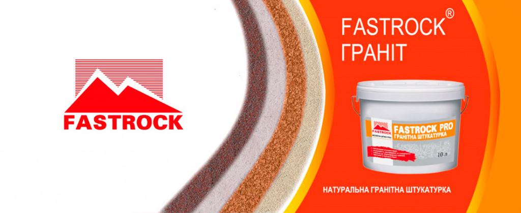 Гранітна штукатурка Fastrock Granit PRO 14 кг (Orange)
