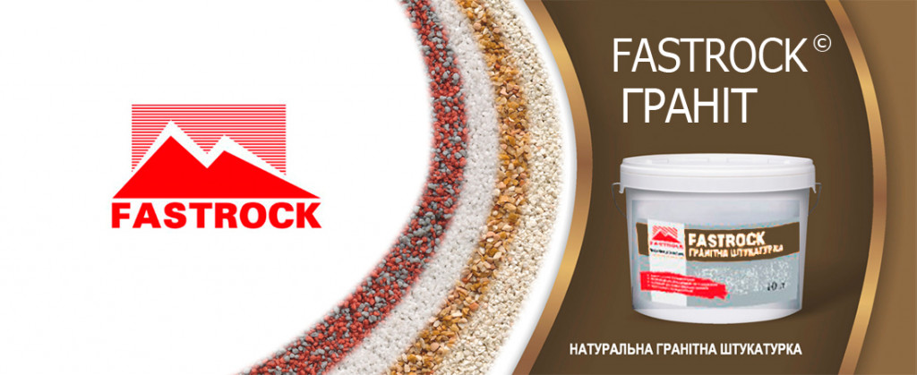 Гранітна штукатурка Fastrock Granit 14 кг (Brown)