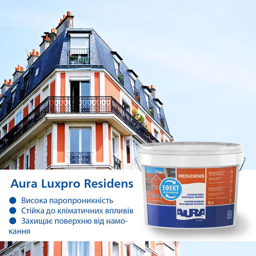 Резиденция Aura Luxpro